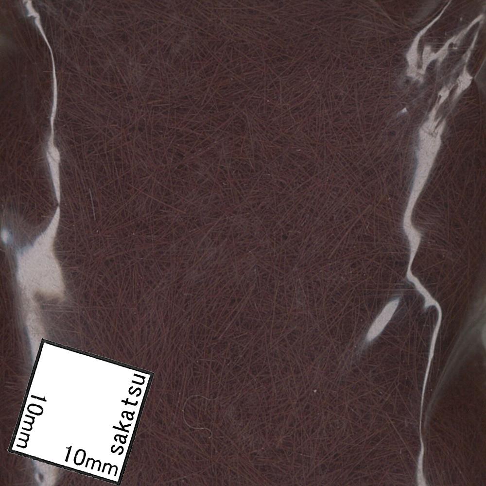 繊維系素材 コーヒ−ブラウンの草(6mm高さ) :ジョーフィクス 素材 ノンスケール 142