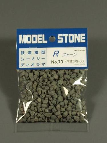 石系素材 Rストーン 川石 大 ダークグレー :モーリン 素材 ノンスケール 73