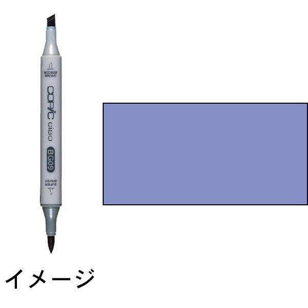 コピックチャオ BV13 Hydrangea Blue ハイドランジア・ブルー :トゥー マーカー