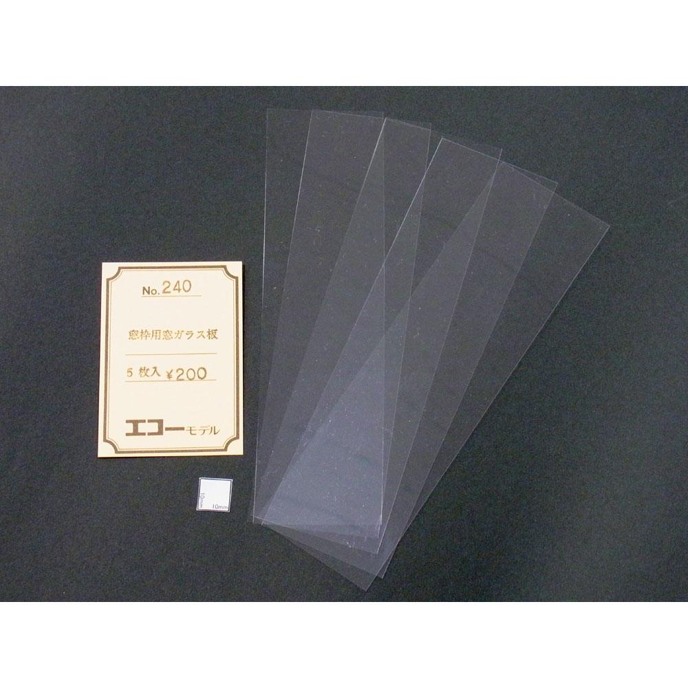 窓枠用ガラス板 5枚入り :エコーモデル 素材 240