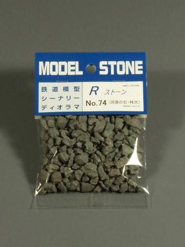 石系素材 Rストーン 川石 特大 ダークグレー :モーリン 素材 ノンスケール 74