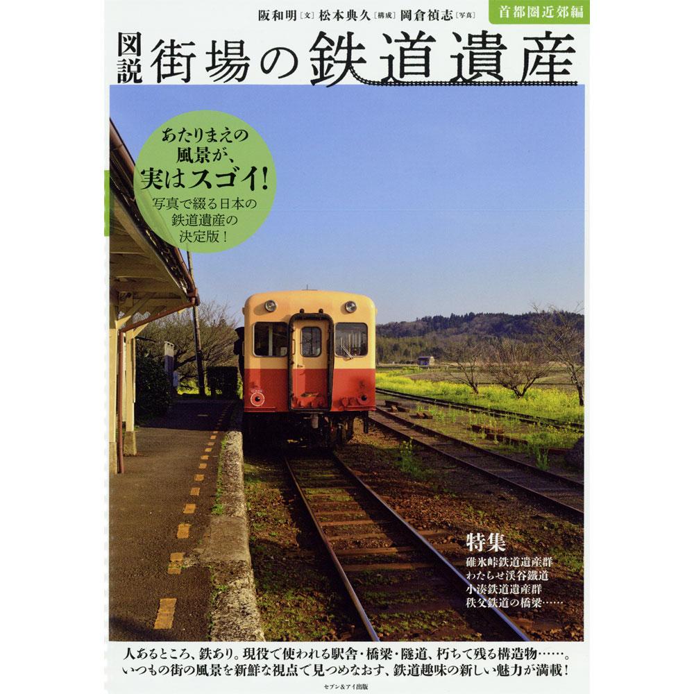 図説 街場の鉄道遺産 首都近郊編 :セブン&アイ出版 (本) 9784860086367