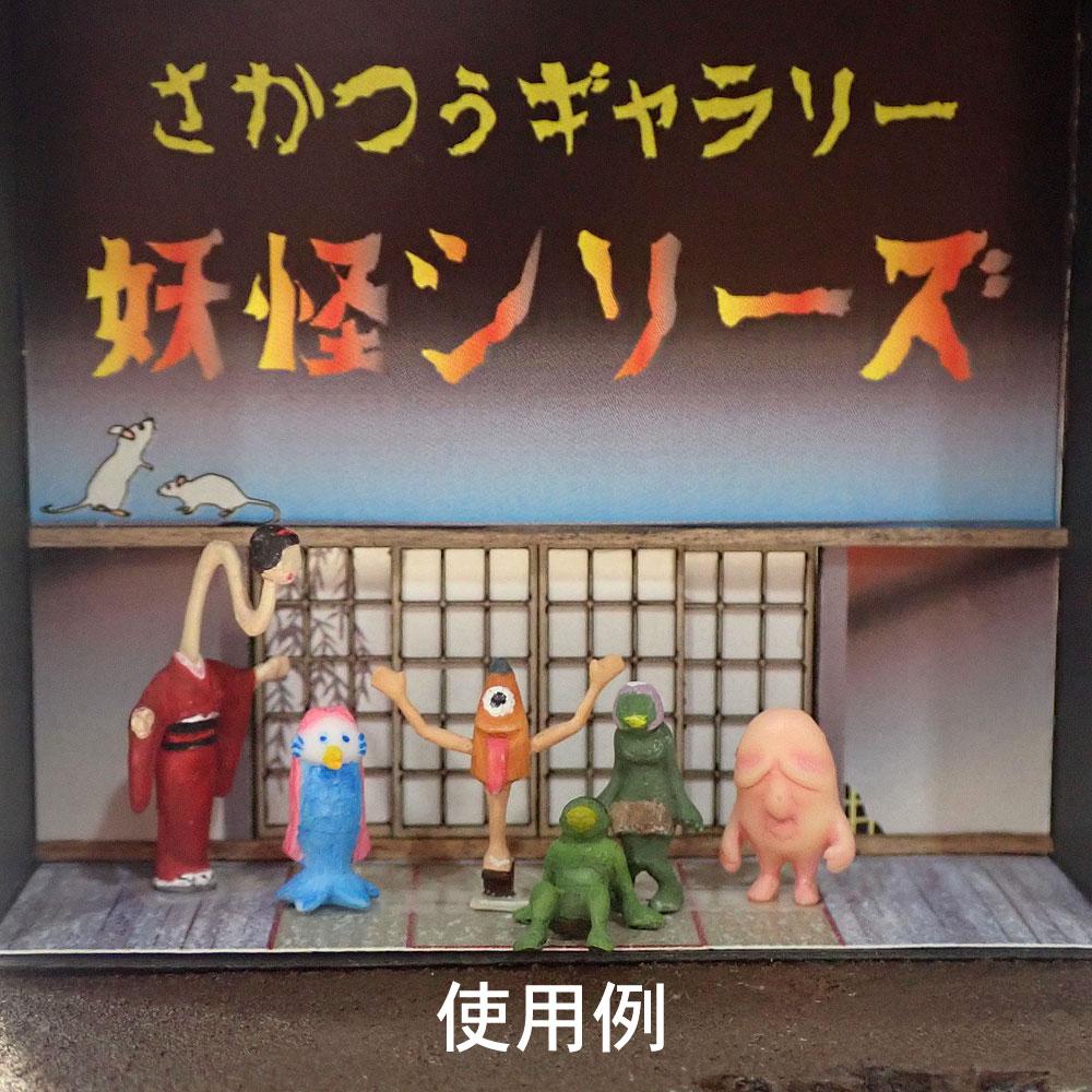 さかつう妖怪人形 アマビエ :さかつう 未塗装キット HO(1/87) 品番406