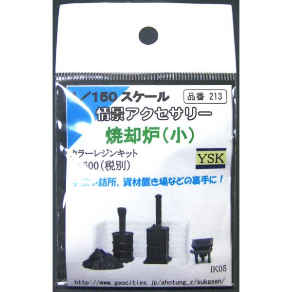 焼却炉(小) :YSK 未塗装キット N(1/150) 品番213