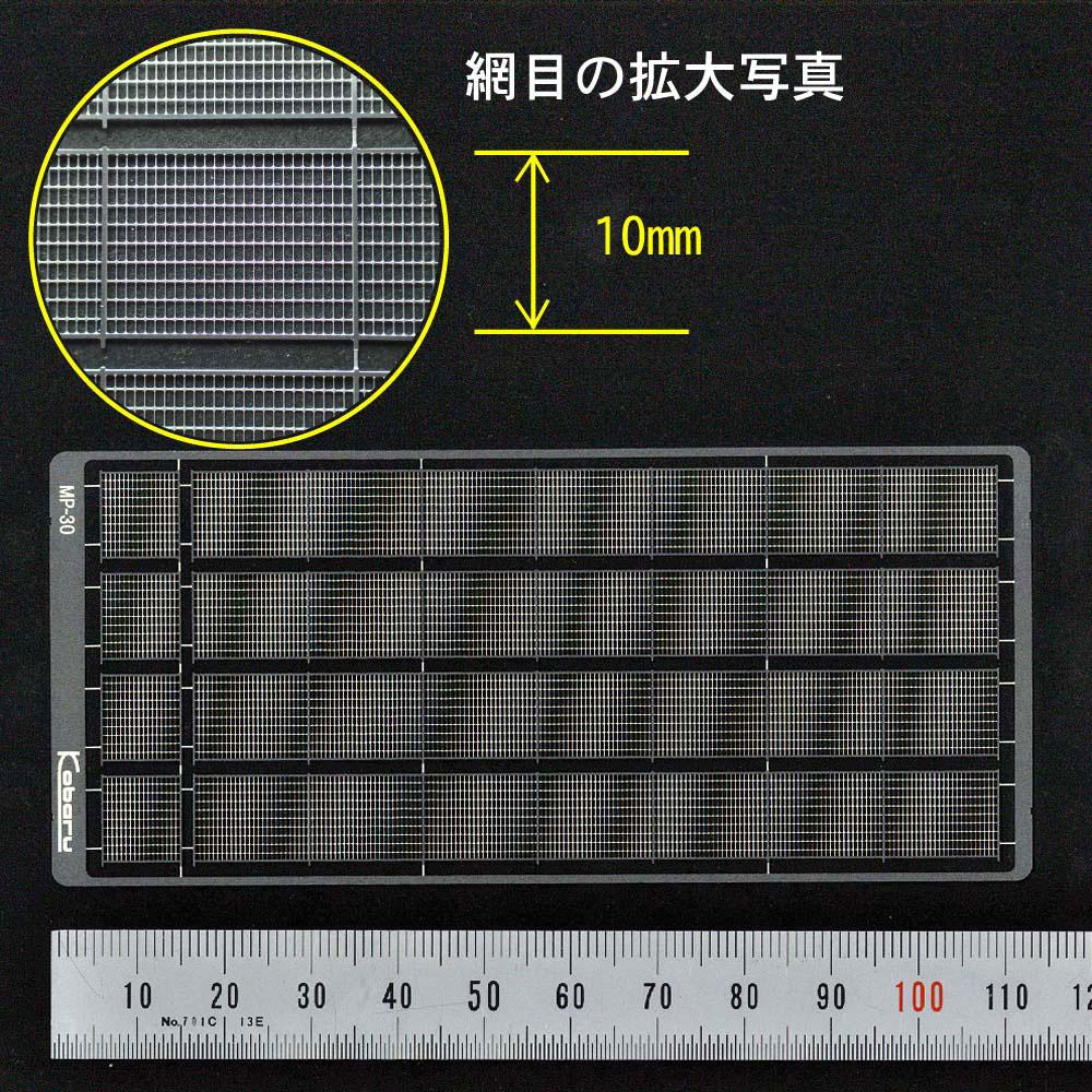 【模型】メッシュフェンス 高さ10mm こばる同等品 :さかつう キット N(1/150) 3843