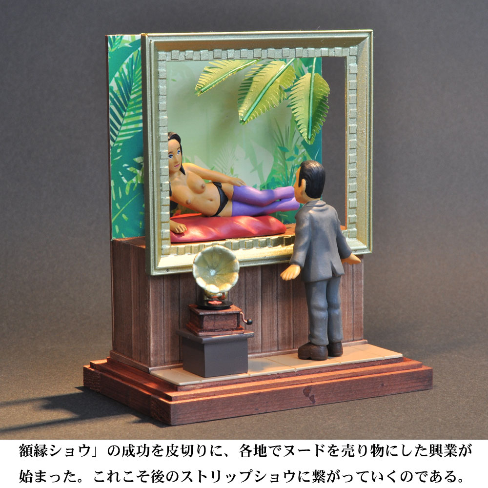 昭和色模様 額縁ショウ :山本高樹 塗装済完成品 1/25