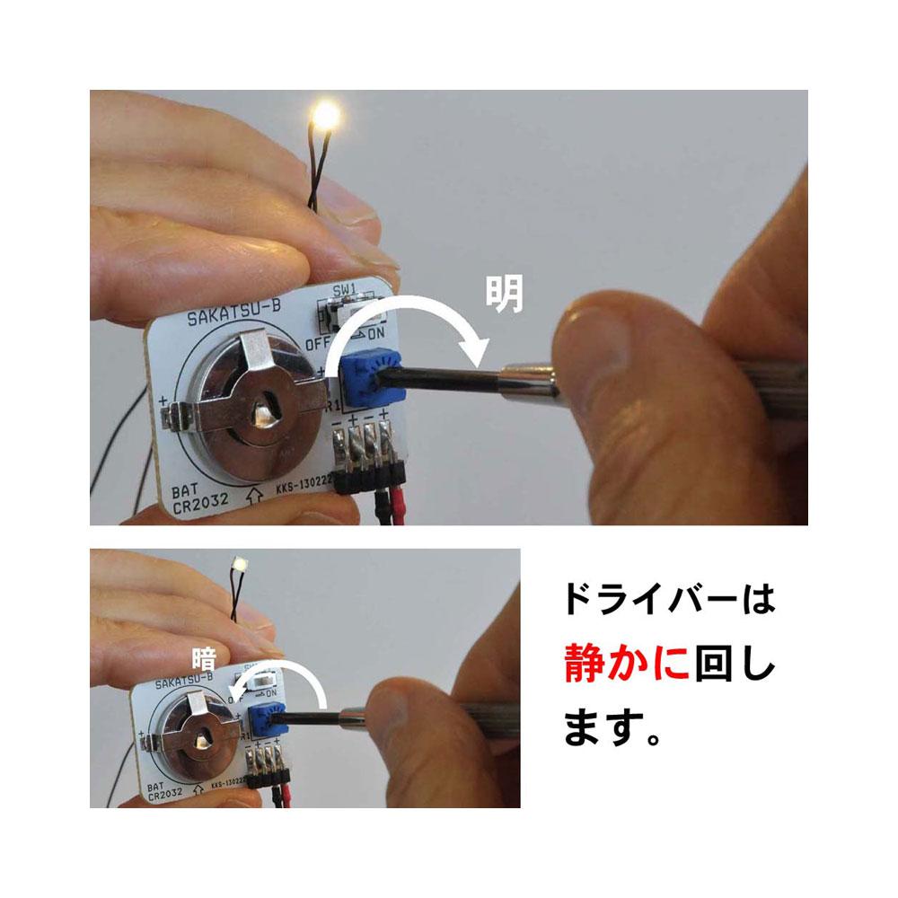 LED用調光電源 ボタン電池タイプ :さかつう 電子パーツ ノンスケール 2903