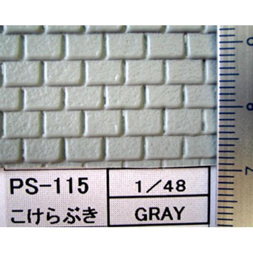 こけら葺 :プラストラクト プラ材 O(1/48) PS-115(91631)