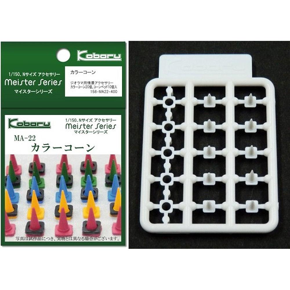 カラーコーン  :こばる 未塗装組み立てキット N(1/150) MA-22