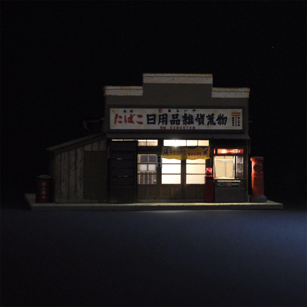 あらものや 煙草屋追加バージョン2 :伊藤敏男 塗装済完成品 HO(1/80)
