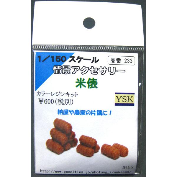 米俵 :YSK 未塗装キット N(1/150) 品番233