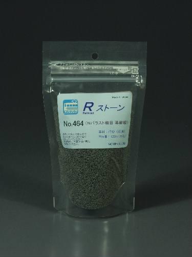 石系素材 Rストーン バラストN 粗目(0.9〜1.2mm) 準幹線 :モーリン 素材 N(1/150) 464