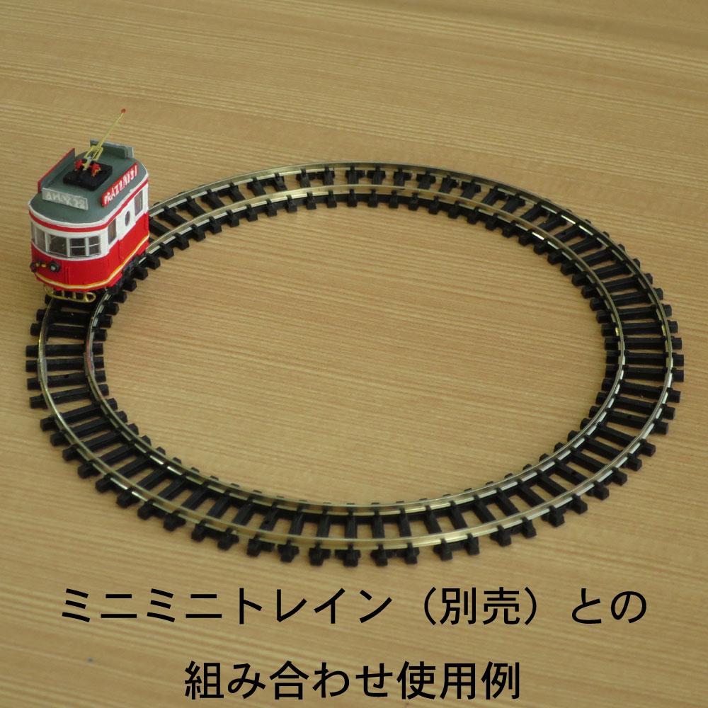 ミニミニトレイン用レール R60(内径10cm、外径14cm) :石川宜明 鉄道 線路9mmゲージ N(1/150)