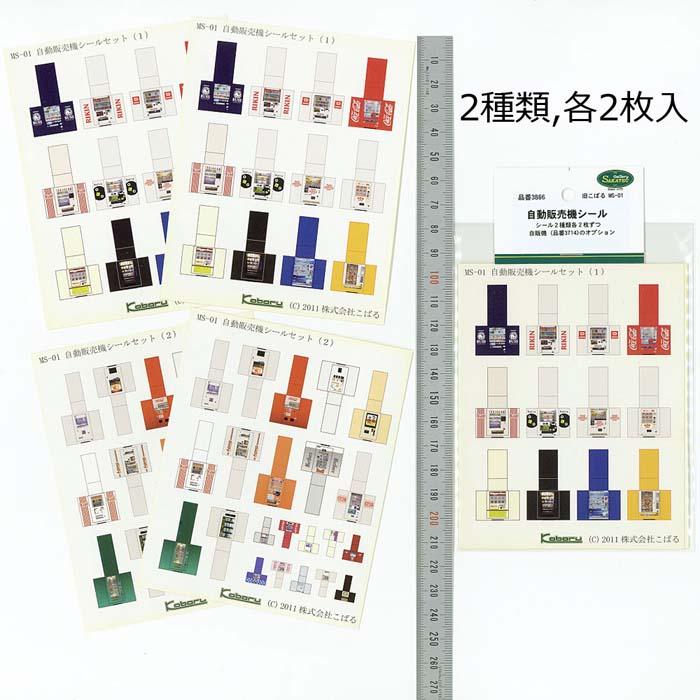 【模型】 自動販売機シール ※こばる同等品 :さかつう シール・ステッカー N(1/150) 3866