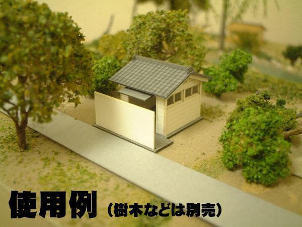 トイレA :さんけい キット N(1/150) MP04-21