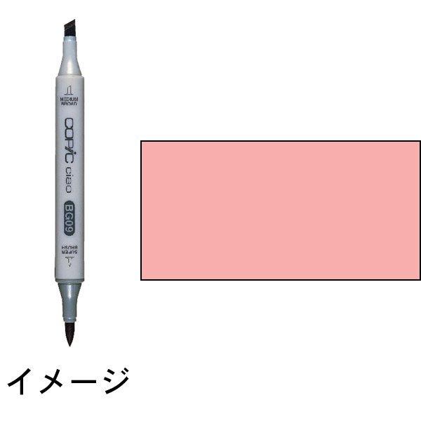 コピックチャオ RV34 Dark Pink ダーク・ピンク :トゥー マーカー