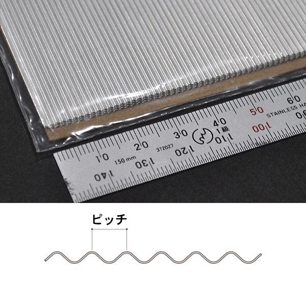 アルミ波板 【ピッチ約1.4mm】 200 x 76 mm 5枚入り :ノースイースタン 素材 O(1/48) 55053