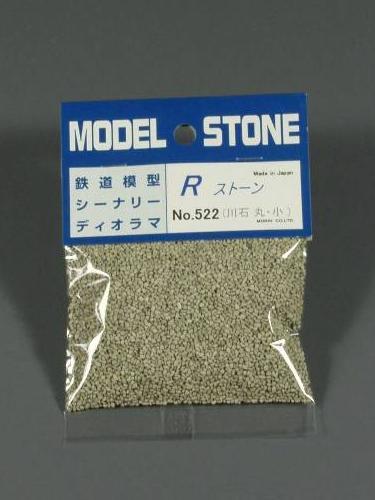 石系素材 Rストーン 川石 丸 小 グレー :モーリン 素材 ノンスケール 522