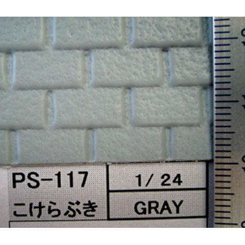 こけら葺 :プラストラクト プラ材 1/24 PS-117(91633)