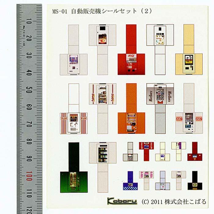 【模型】 自動販売機シール ※こばる同等品 :さかつう シール・ステッカー N(1/150) 3912