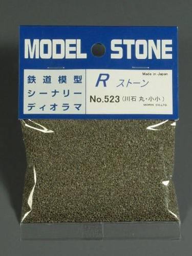 石系素材 Rストーン 川石 丸 小小 ダークグレー :モーリン 素材 ノンスケール 523
