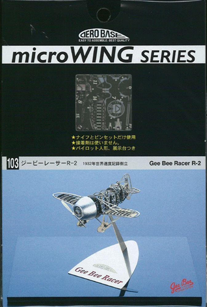 ジービーレーサーR-2 洋白製 :エアロベース キット 1/160 B103