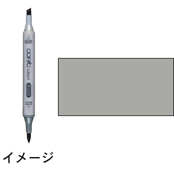 コピックチャオ ☆ W-5 Warm Gray No.5 ウォームグレイ No.5 :トゥー マーカー