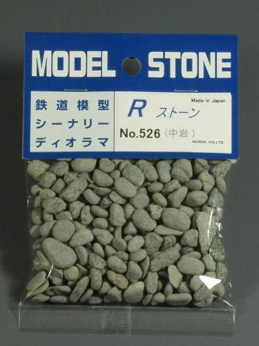 石系素材 Rストーン 川石 中岩 グレー :モーリン 素材 ノンスケール 526