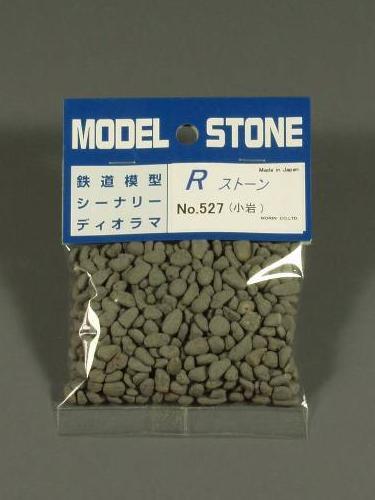 石系素材 Rストーン 川石 小岩 ダークグレー :モーリン 素材 ノンスケール 527