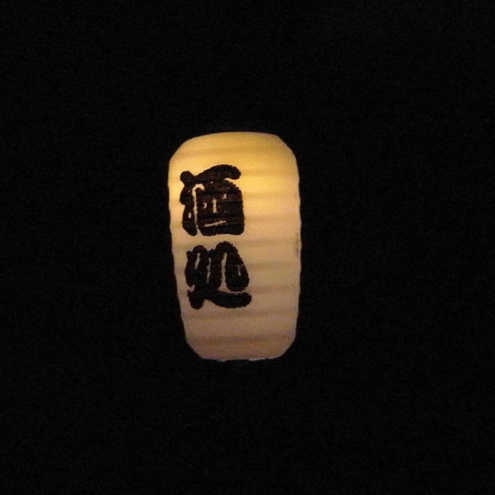 ちょうちんD 白 お好み焼、中華そばほか :さかつう キット HO(1/87) 1514
