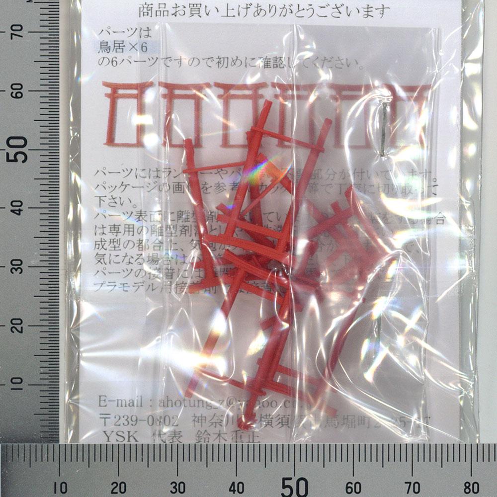 鳥居セット(大) :YSK 未塗装キット N(1/150) 品番315