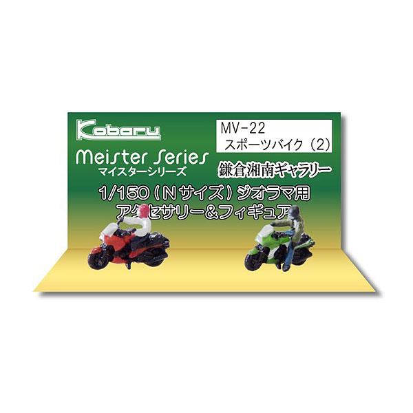 スポーツバイク(2) :こばる 塗装済完成品 N(1/150) MV-22