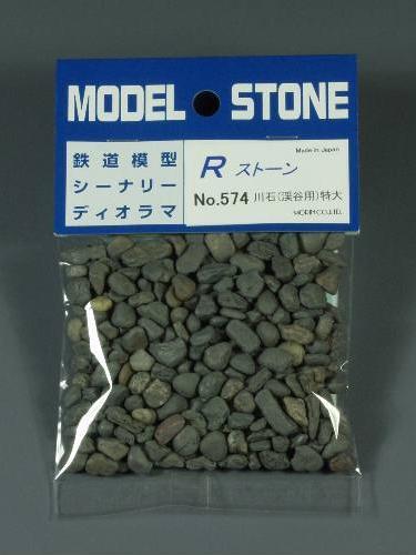 石系素材 Rストーン 川石 渓谷用 特大 ダークグレー :モーリン 素材 ノンスケール 574