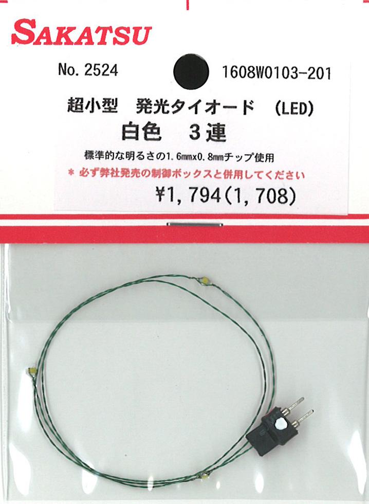 1.6x0.8mmチップLED 白3連 コネクター付 :さかつう 電子部品 ノンスケール 2524