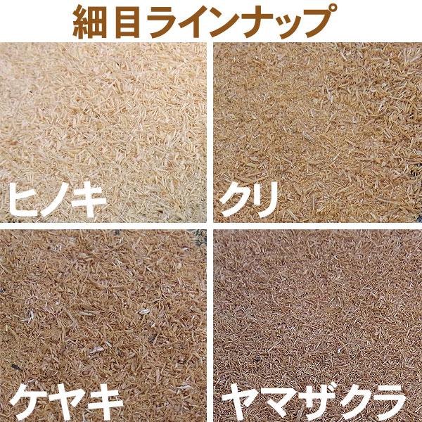 天然木パウダー 檜(ヒノキ) 【細目】 約14g :モーリン 素材 NW-01
