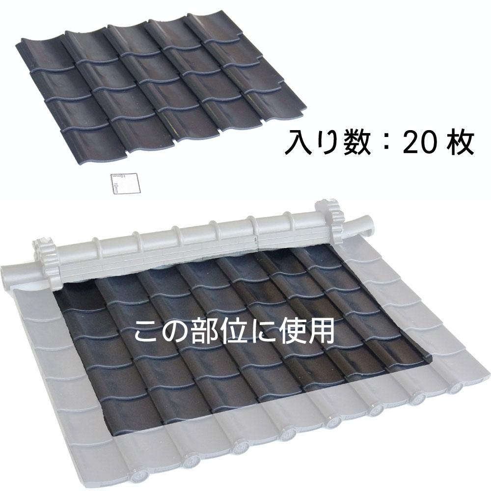 日本瓦 瓦(中央) 20枚入り :フジヤ 未塗装キット 1/12スケール 112