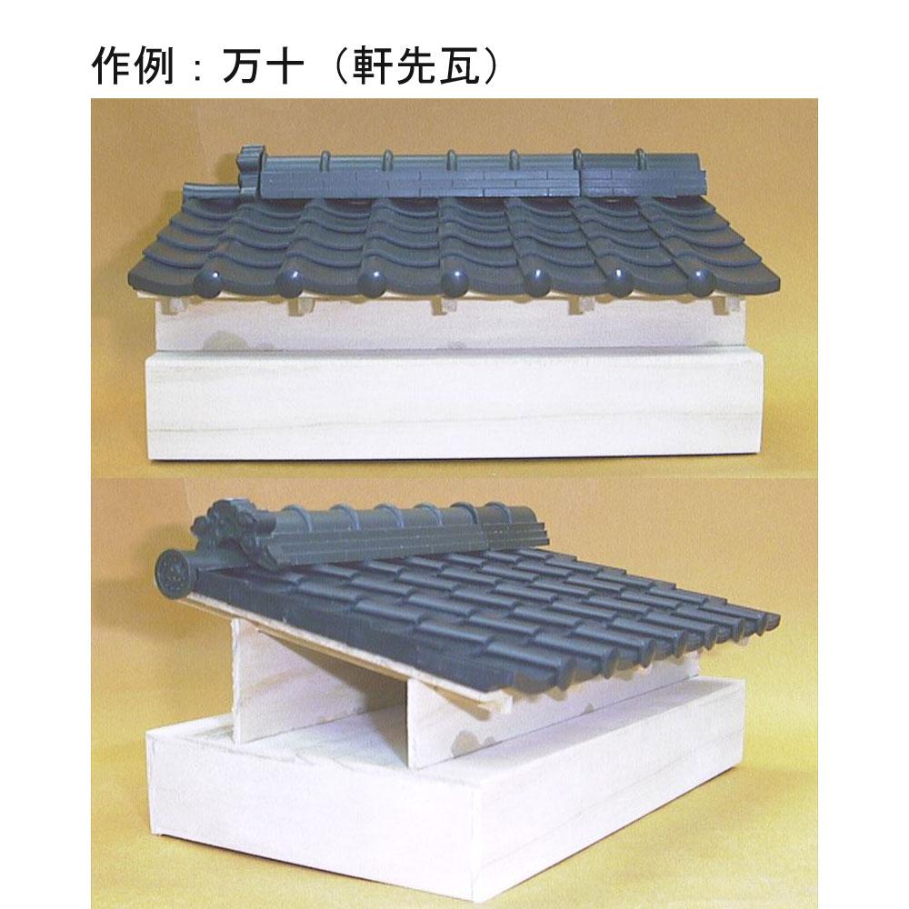 日本瓦 瓦右端用 10枚入り :フジヤ 未塗装キット 1/12スケール 110