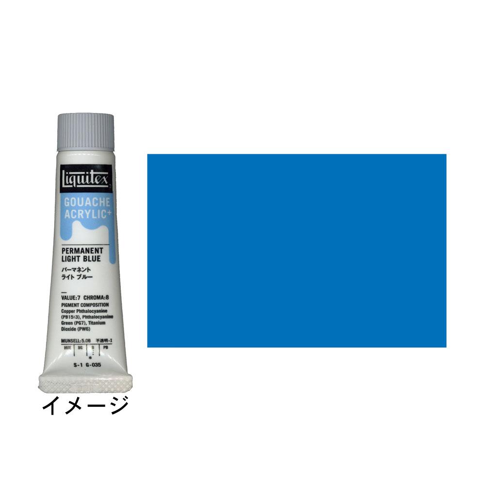 プライマリー ブルー 【つや消し 不透明タイプ】 :リキテックス アクリル絵具(ガッシュ) G-207