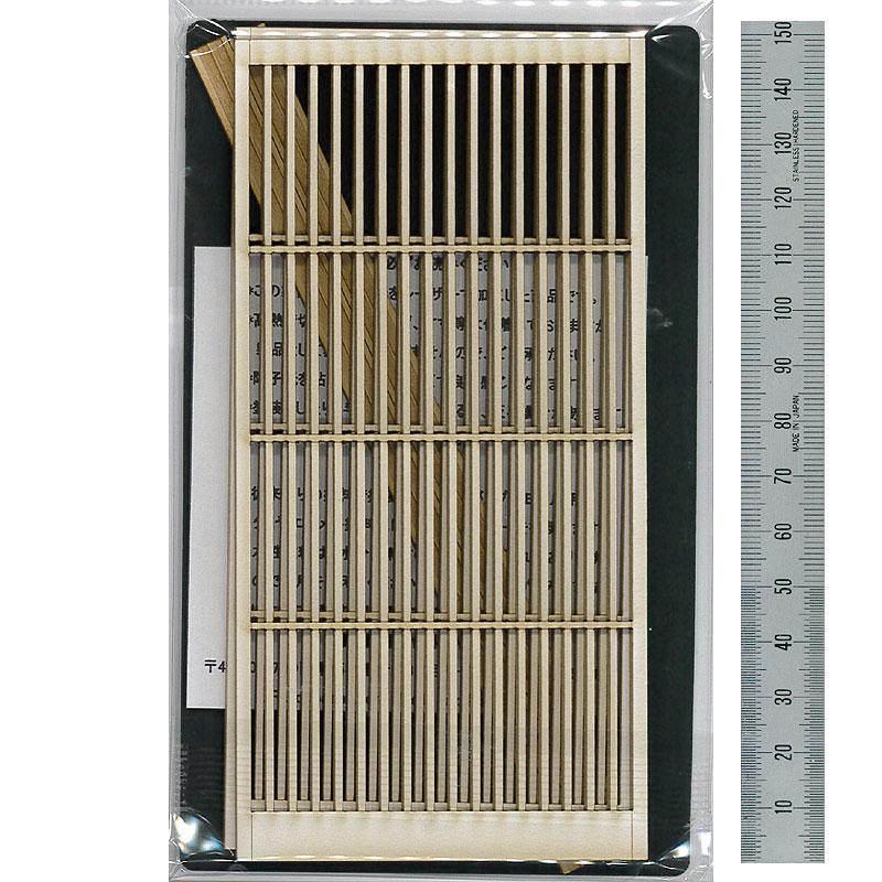 障子(格子タイプ) 障子紙なし :コバーニ 未塗装キット 1/12スケール WZ-003