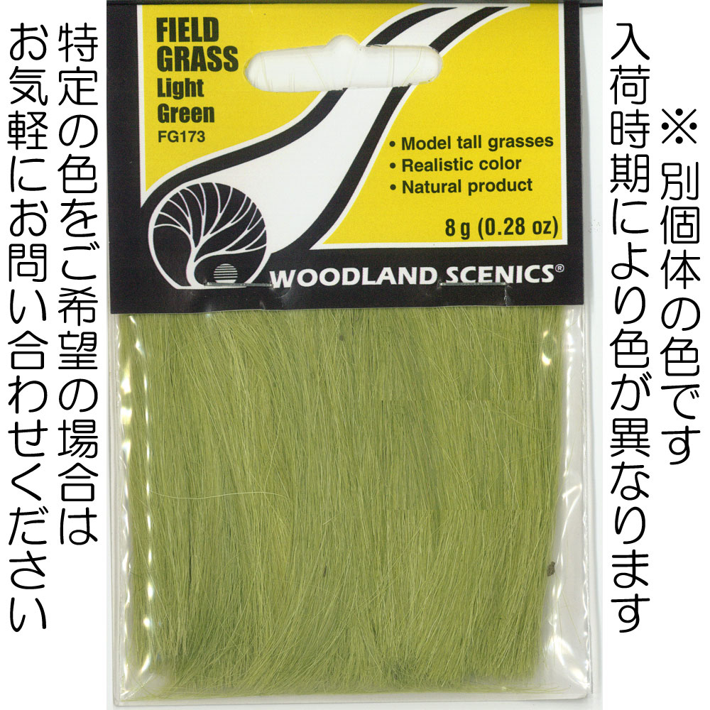 繊維系素材 【フィールドグラス】 ライト・グリーン(明緑色) :ウッドランド 素材 ノンスケール FG173