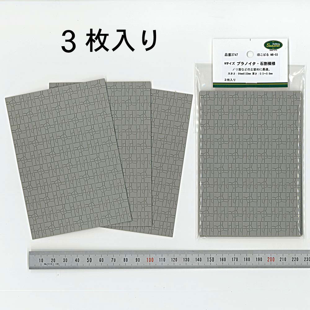 【模型】プラノイタ・石割模様 ※こばる同等品 :さかつう 素材 N(1/150) 3747