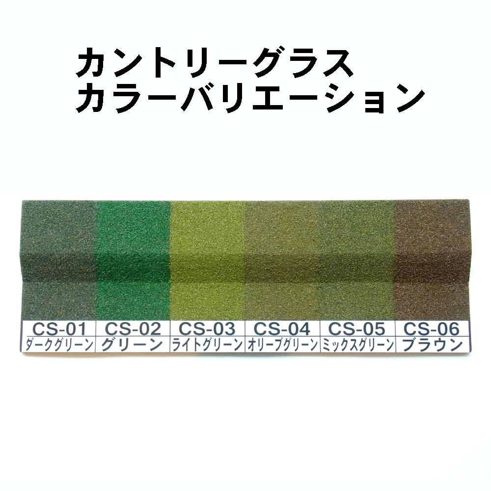 パウダー系素材 カントリーグラス(5) ミックスグリーン :モーリン 素材 ノンスケール CS-05
