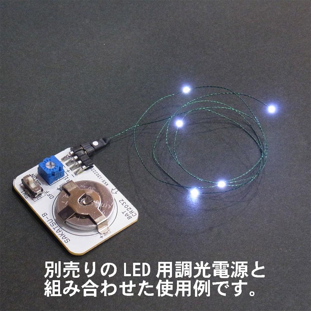 1.6x0.8mmチップLED 白色5連 コネクター付き 1個入り :さかつう 電子部品 ノンスケール 2564