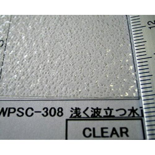浅く波立つ水面(クリア)  :プラストラクト プラ材 ノンスケール WPSC-308