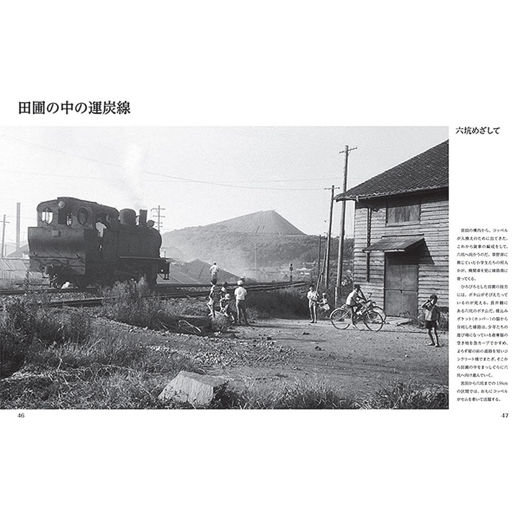 貝島炭礦鉄道 :南軽出版局 (本)