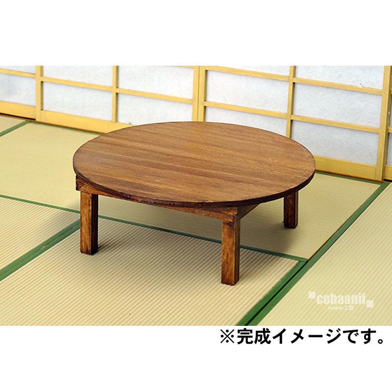 檜の丸ちゃぶ台 :コバーニ 未塗装キット 1/12スケール WZ-009
