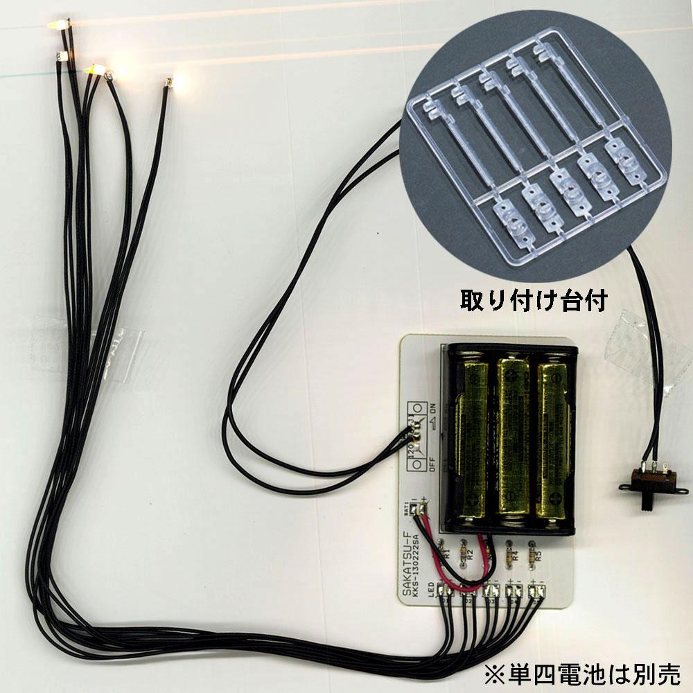 照明5(ファイブ) 電球色 取り付け台付 :さかつう 電子パーツ 2911