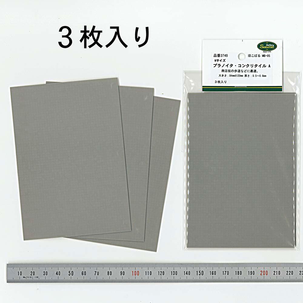 【模型】プラノイタ・コンクリタイル A ※こばる同等品 :さかつう 素材 N(1/150) 3749