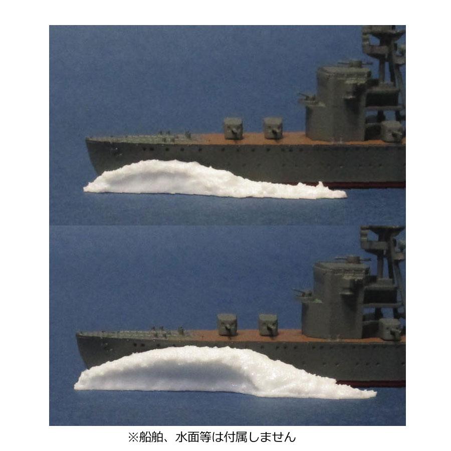 水流パーツ 船首波A ホワイト :YSK 未塗装キット ノンスケール 品番361