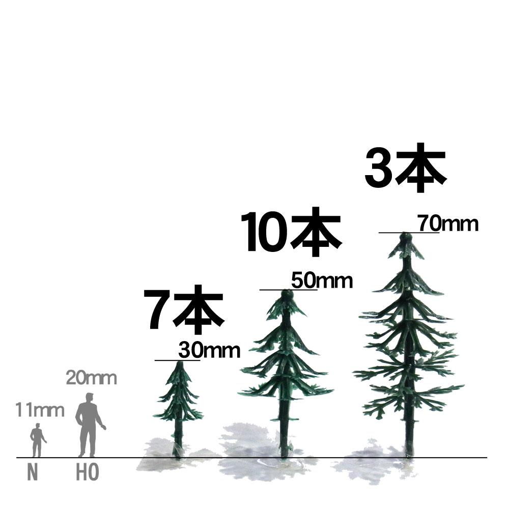 針葉樹 3cm 7本、5cm 10本、7cm 3本入り バラエティーパック :さかつう 完成品 ノンスケール 7702